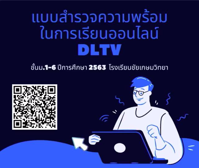 แบบสำรวจความพร้อมในการเรียนออนไลน์ DLTV ของนักเรียนระดับชั้นม.1-ม.6 ปีการศึกษา 2563