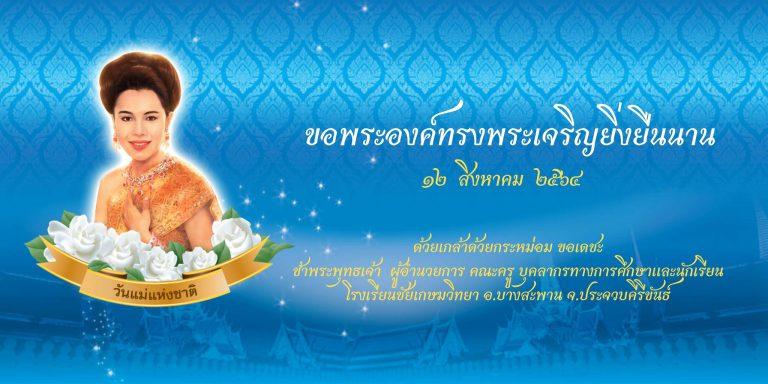 ขอเชิญร่วมลงนามถวายพระพร เนื่องในโอกาสวันเฉลิมพระชนมพรรษาสมเด็จพระนางเจ้าสิริกิติ์ พระบรมราชินีนาถ พระบรมราชชนนีพันปีหลวง